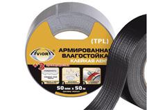 Армированная влагостойкая клейкая лента (TPL) AVIORA